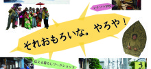 平成28年度 マチトソラ会員募集のお知らせ