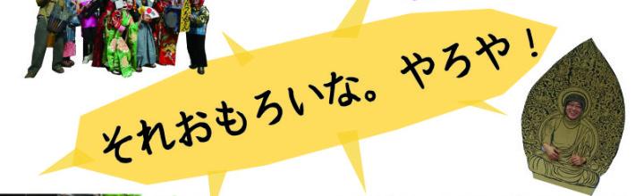 平成30年度 マチトソラ会員募集のお知らせ