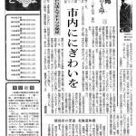 12/5 徳島新聞に掲載されました