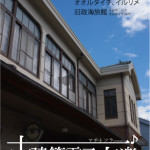 マチトソラpresents古建築電子音楽vol.01 のお知らせ