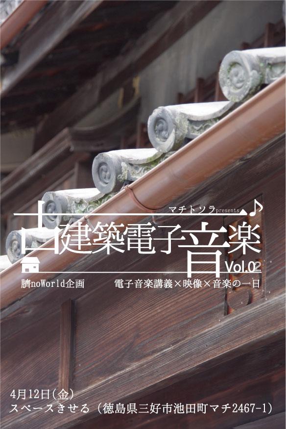 マチトソラ×臍noWorld 古建築電子音楽VOL.02 半野善弘