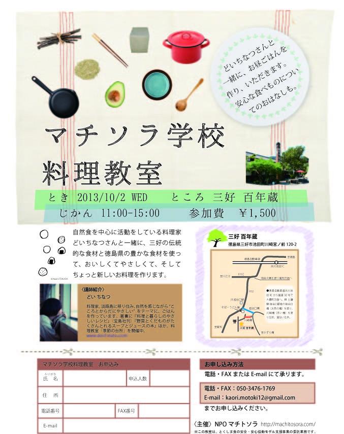 マチソラ学校料理教室を開催します。