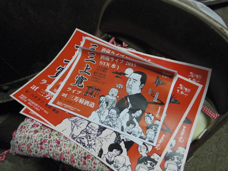酒蔵内でライブも開催。このチラシは三上寛さんのライブ時のもの。