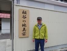 祖谷の地美栄(ジビエ) 高橋敬四郎さん