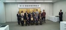 第52回徳島新聞社賞を受賞しました。