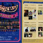 池田JAZZ横丁2017が5/20(土)に開催されます!